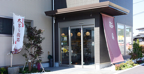 長野県茅野市の和洋菓子 梅月宮川店